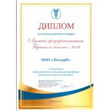 ДИПЛОМ Лучший предприниматель Брянской области по экспорту