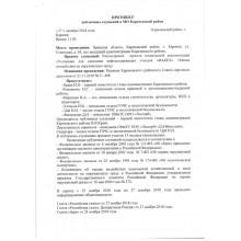 Протокол публичных слушаний в МО Карачевский район